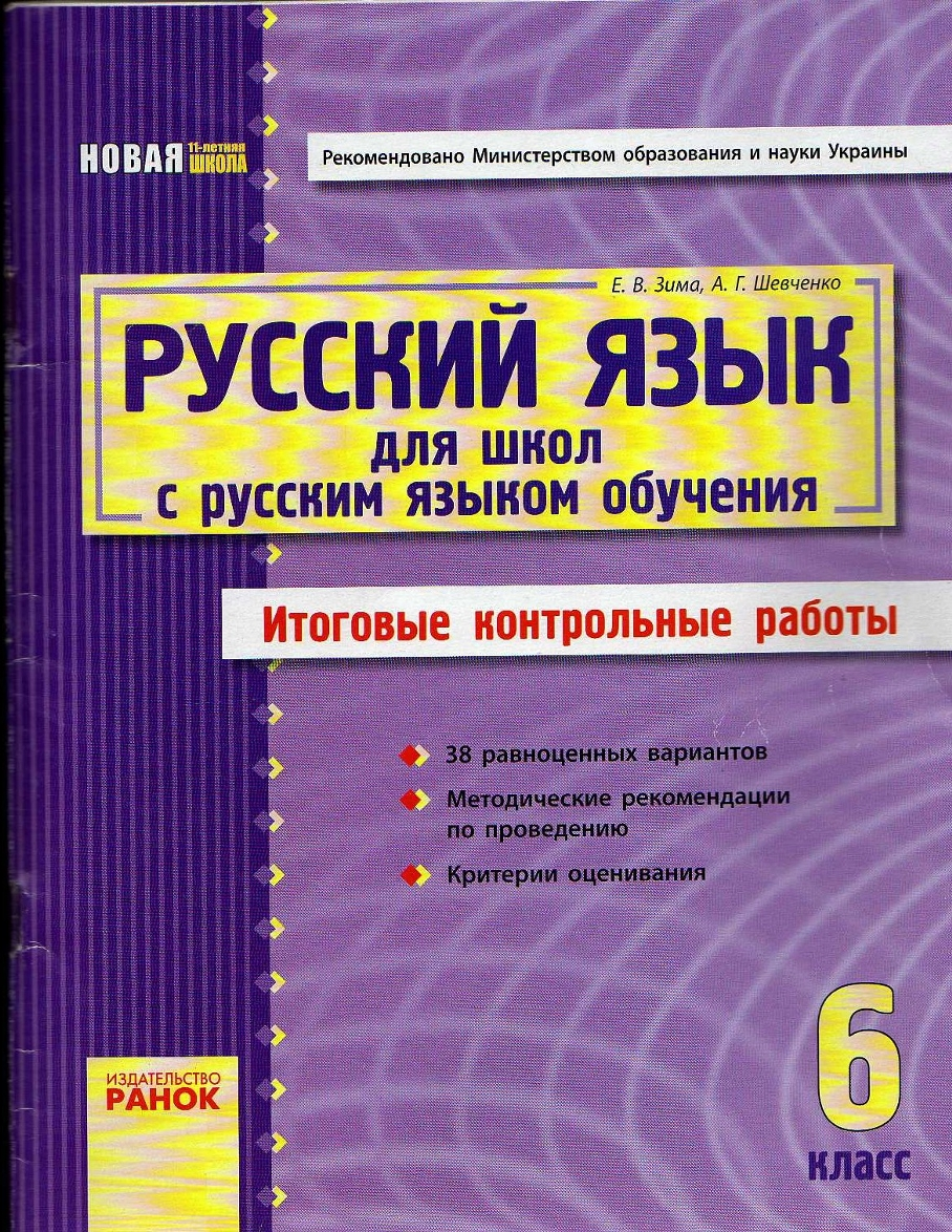 решебник по русскому языку итоговые контрольные в 7 классе